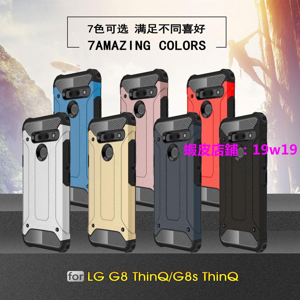 【新品上架】LG G8 ThinQ金剛鐵甲軟邊手機殼G8 ThinQ全包防摔保護套男女殼-JQ