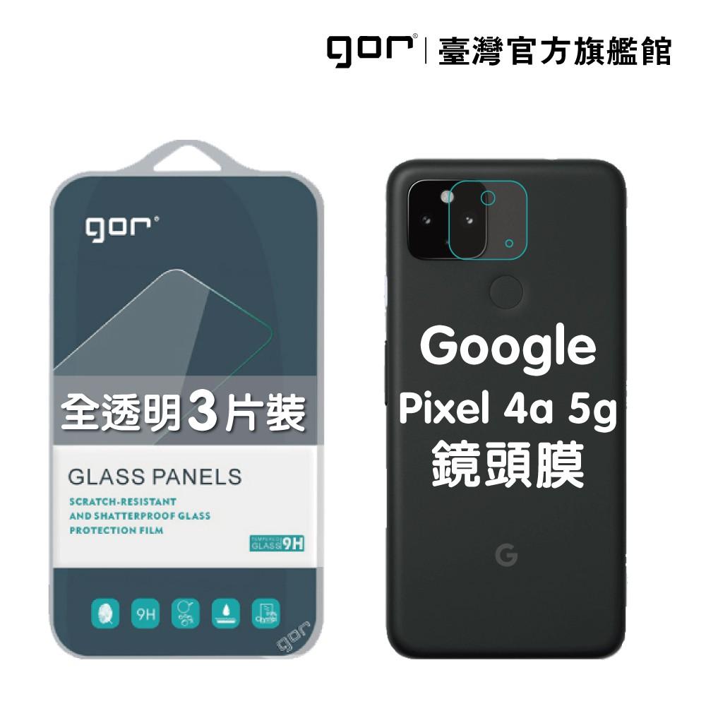 【GOR保護貼】Google Pixel 4a 5g 後鏡頭 鋼化玻璃鏡頭保護貼 3片裝 pixel4a5g