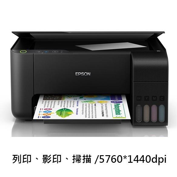 EPSON L3110 三合一 印表機 連續供墨 列印 影印 掃描 事務機 內含原墨水