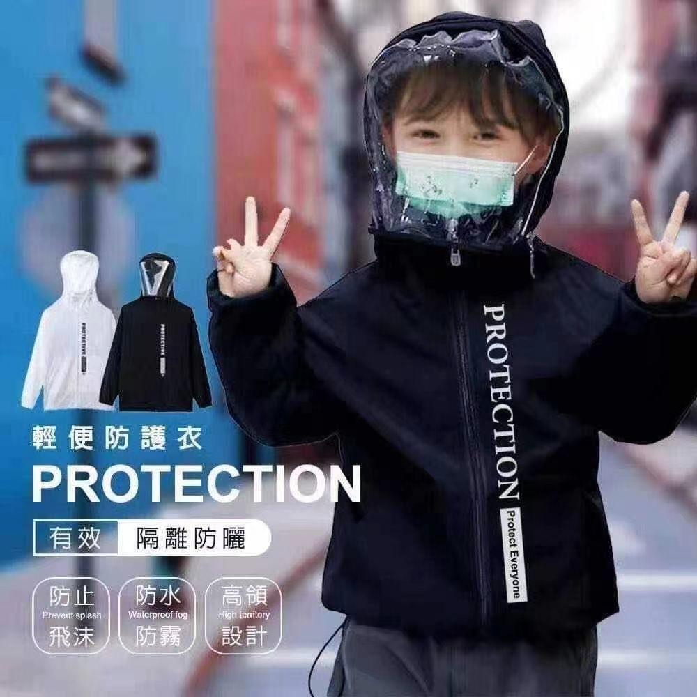 """優惠熱賣""""兒童'' 機能防護外套 防疫 防護夾克 防護衣  新型冠狀病毒 肺炎 醫院 出國 飛機"""