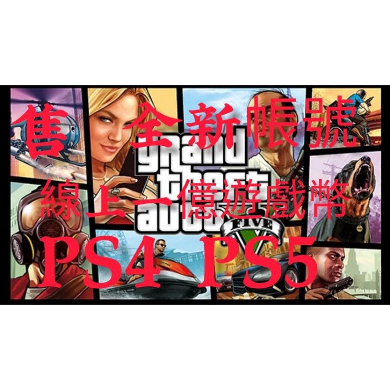 【GTA5】俠盜獵車手5 線上一億遊戲幣 送美女角色超特殊服裝 PS4 PS5全新帳號