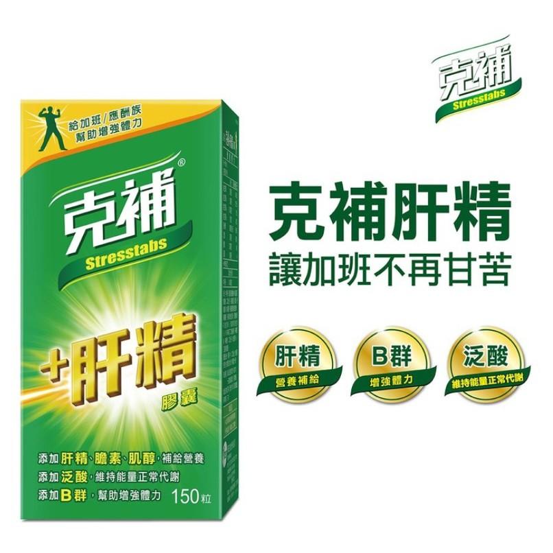 《好市多代購》Stresstabs克補+肝精膠囊(150粒)