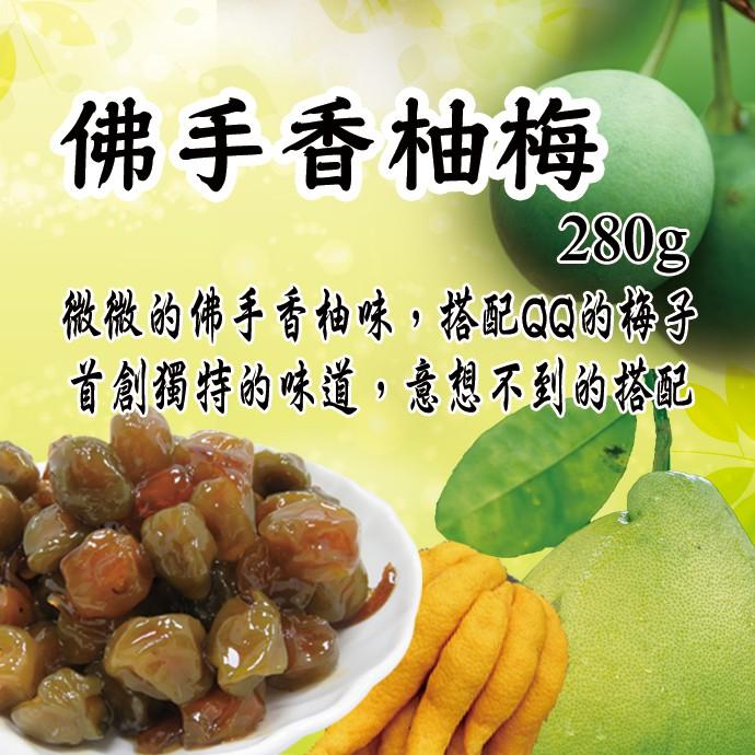 【寶島蜜見】佛手香柚梅 280公克(全素)●寶島蜜餞●蜜餞