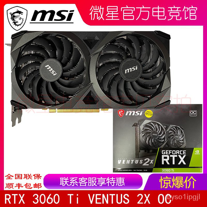 MSI/微星RTX 3060 Ti VENTUS 2X OC萬圖師顯卡/魔龍/8G/RTX 3060