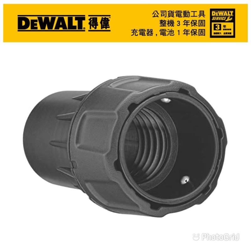 {JSL} DEWALT 得偉 DWV9000 吸塵器轉接頭