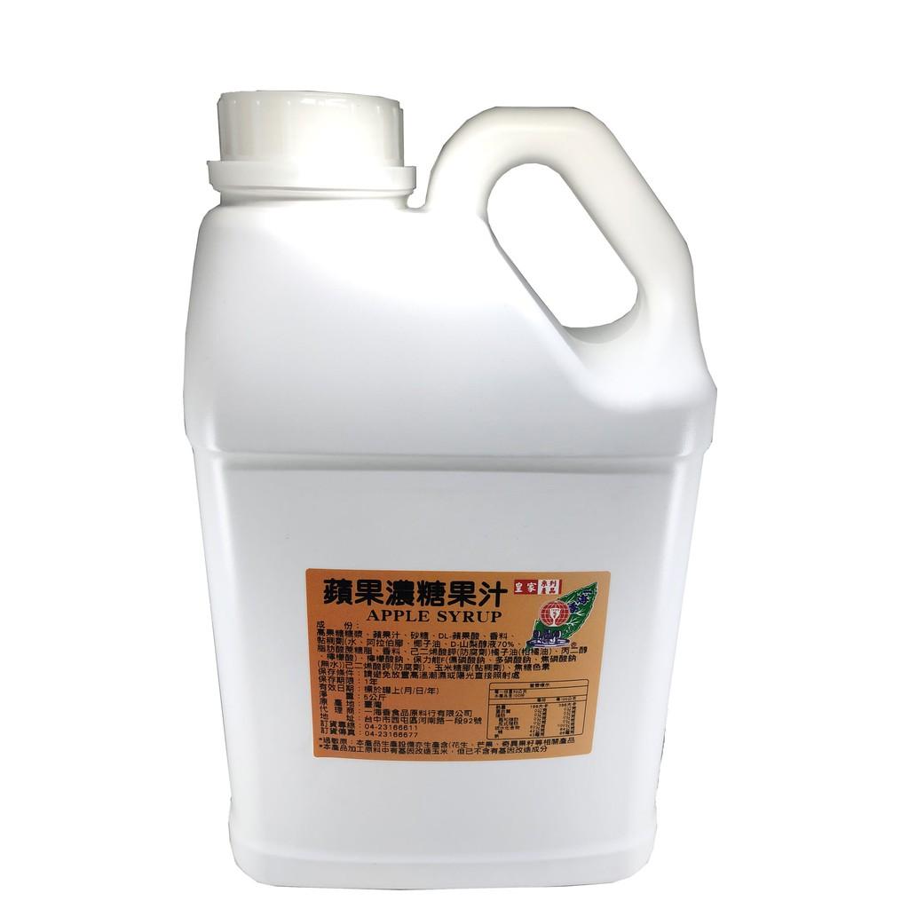 蘋果汁 蘋果濃縮汁 蘋果濃縮果汁 蘋果糖漿 5公斤【一海香食品】