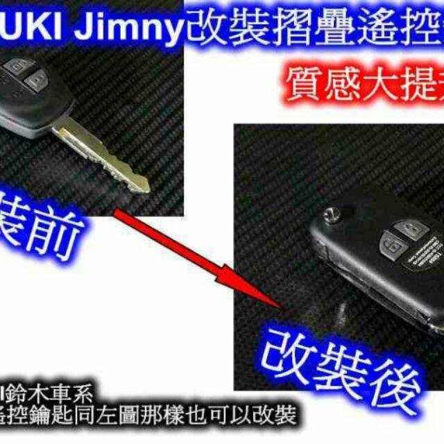 [[瘋馬車鋪]] SUZUKI Jimny 吉米 SWIFT基本 改裝摺疊遙控鑰匙 ~ 鈴木車系同樣式遙控鑰匙也可改裝