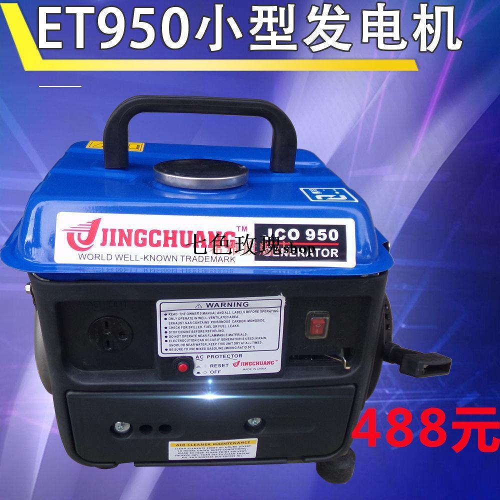 🎈旗艦店🎈免運🎈小型雅馬哈款ET950二沖程便攜式汽油機發電機家用 220v 戶外 單相110v
