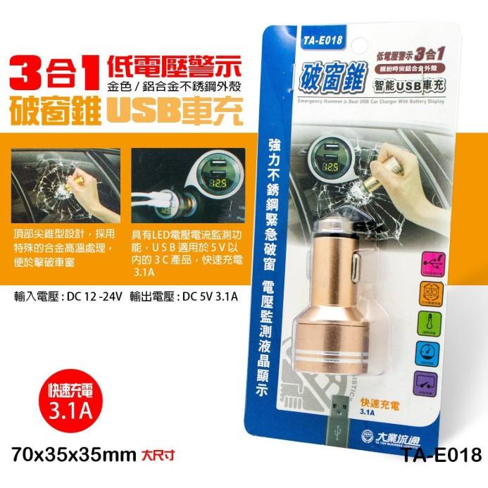 【新焦點麗車坊】TA-E018 破窗錐雙USB 3.1A點煙器手機車充 附數位電壓顯示