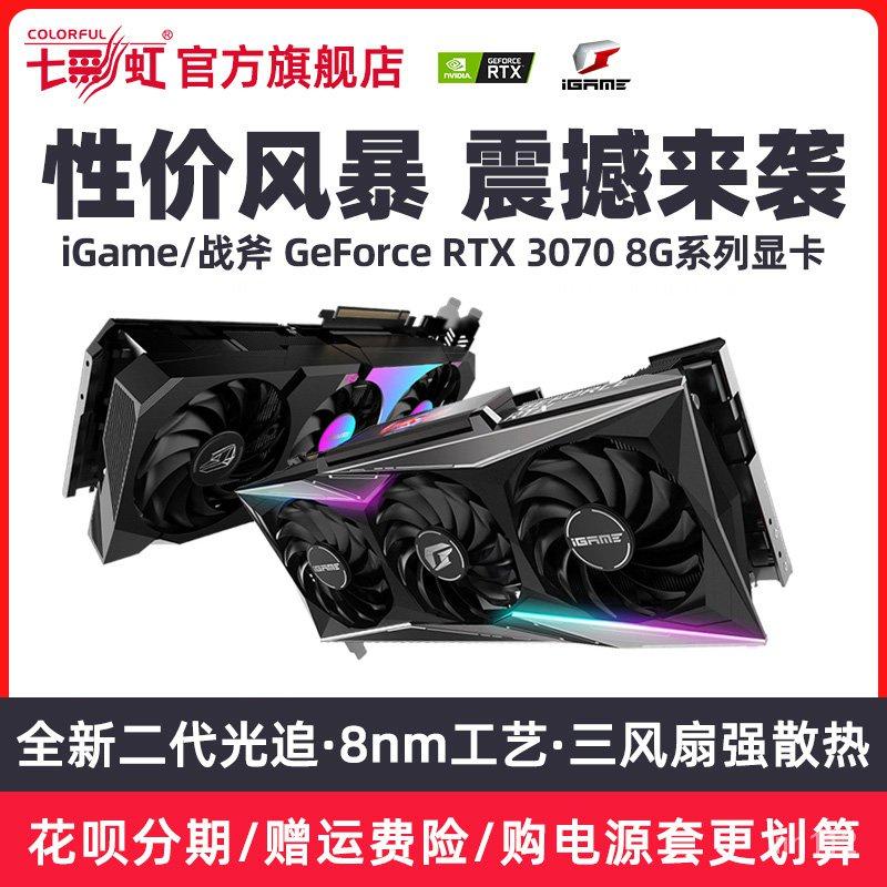 (限時搶購)七彩虹iGame RTX3070 Vulcan/AD/Ultra OC台式電腦3070TI顯卡8G