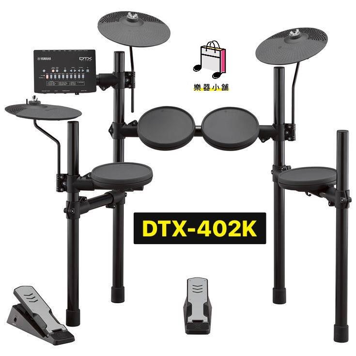 『樂鋪』YAMAHA DTX-402K DTX402K 電子鼓 爵士鼓 電子爵士鼓 贈送踏板 鼓椅 鼓棒 全新保固一年
