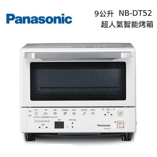 【私訊再折】Panasonic 國際牌 9公升 NB-DT52 智能烤箱 公司貨