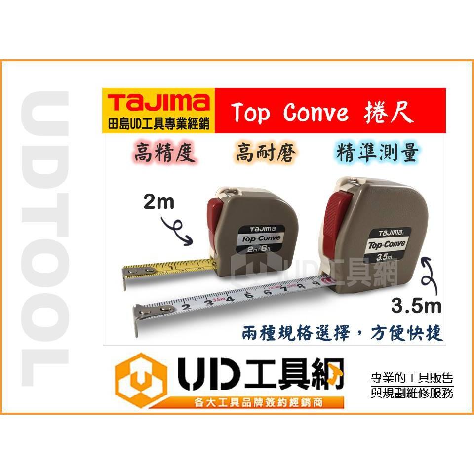 @UD工具網@TAJIMA 田島 Top Conve 3.5m / 2m 捲尺 寬度13mm 高精準度 精準測量工具