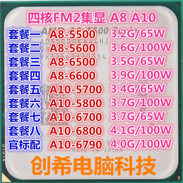 AMD A8 5500 5600 6500 6600 A10 5700 5800 6800K6700四核FM2CPU