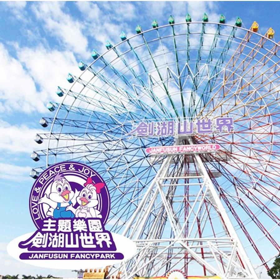 劍湖山世界 主題樂園入園門票入場券3人組(使用期限2021/10/31)