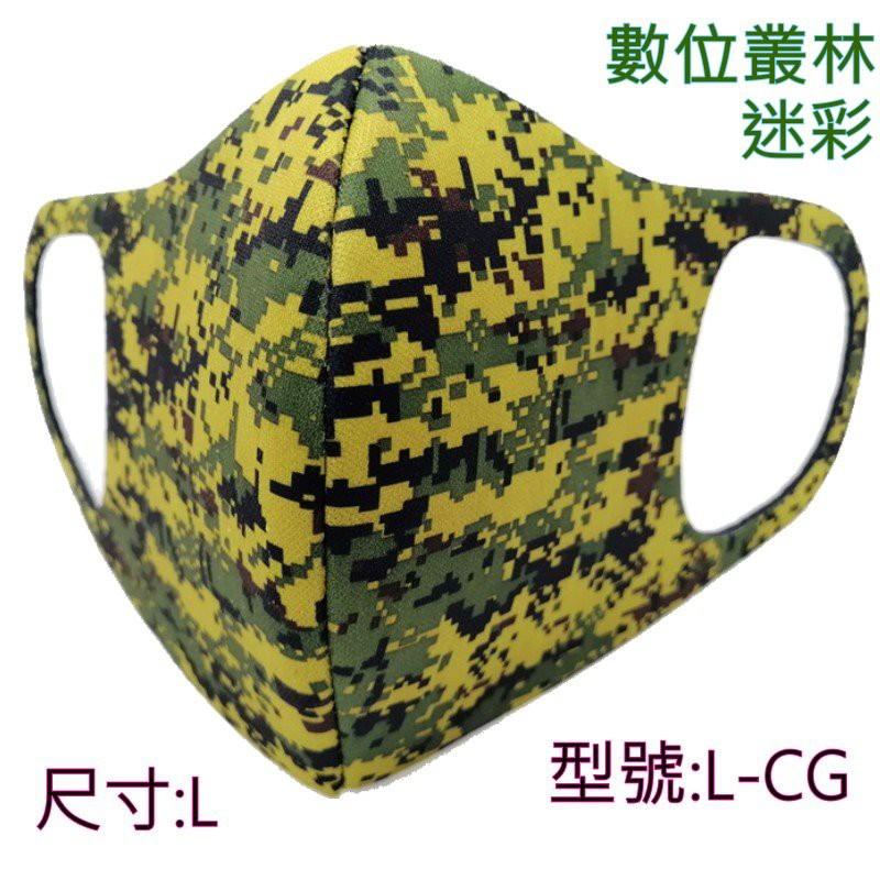 MIT台灣製立體3D布口罩 時尚造型無氣味 平日防護及造型 新花色 數位叢林迷彩可水洗 環保