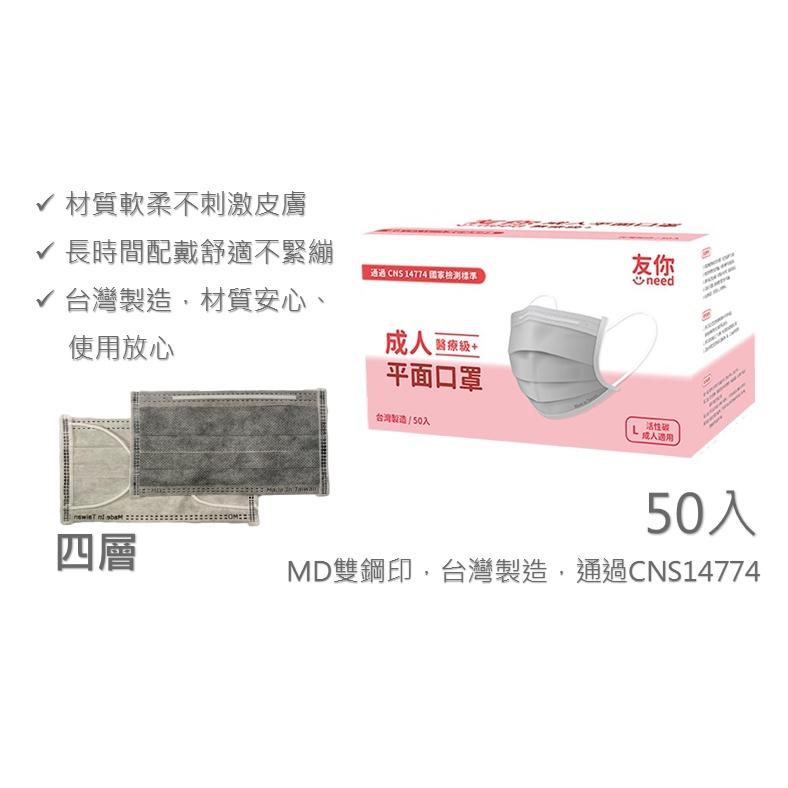 【好心情】台灣康匠 友你 成人MD醫療/醫用平面口罩(活性碳)(50入)