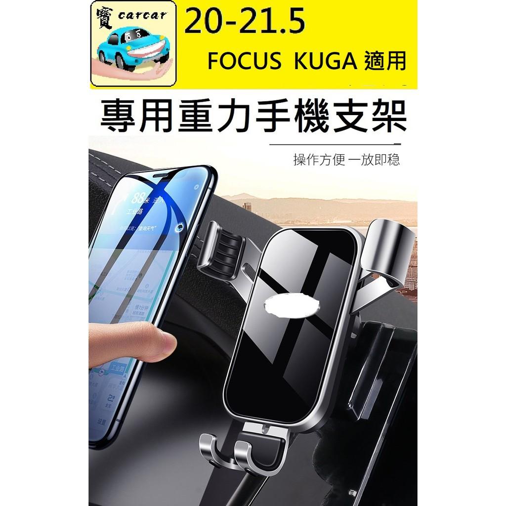 [2021新kuga 2019新focus專用]手機出風口支架 重力感應支架