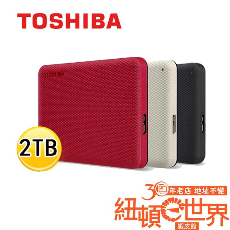TOSHIBA 東芝 Canvio Advance V10 2TB 2.5吋 行動硬碟 外接硬碟