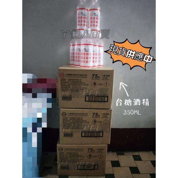 (現貨) 台糖 75% 350ml 清潔酒精 防疫 噴頭