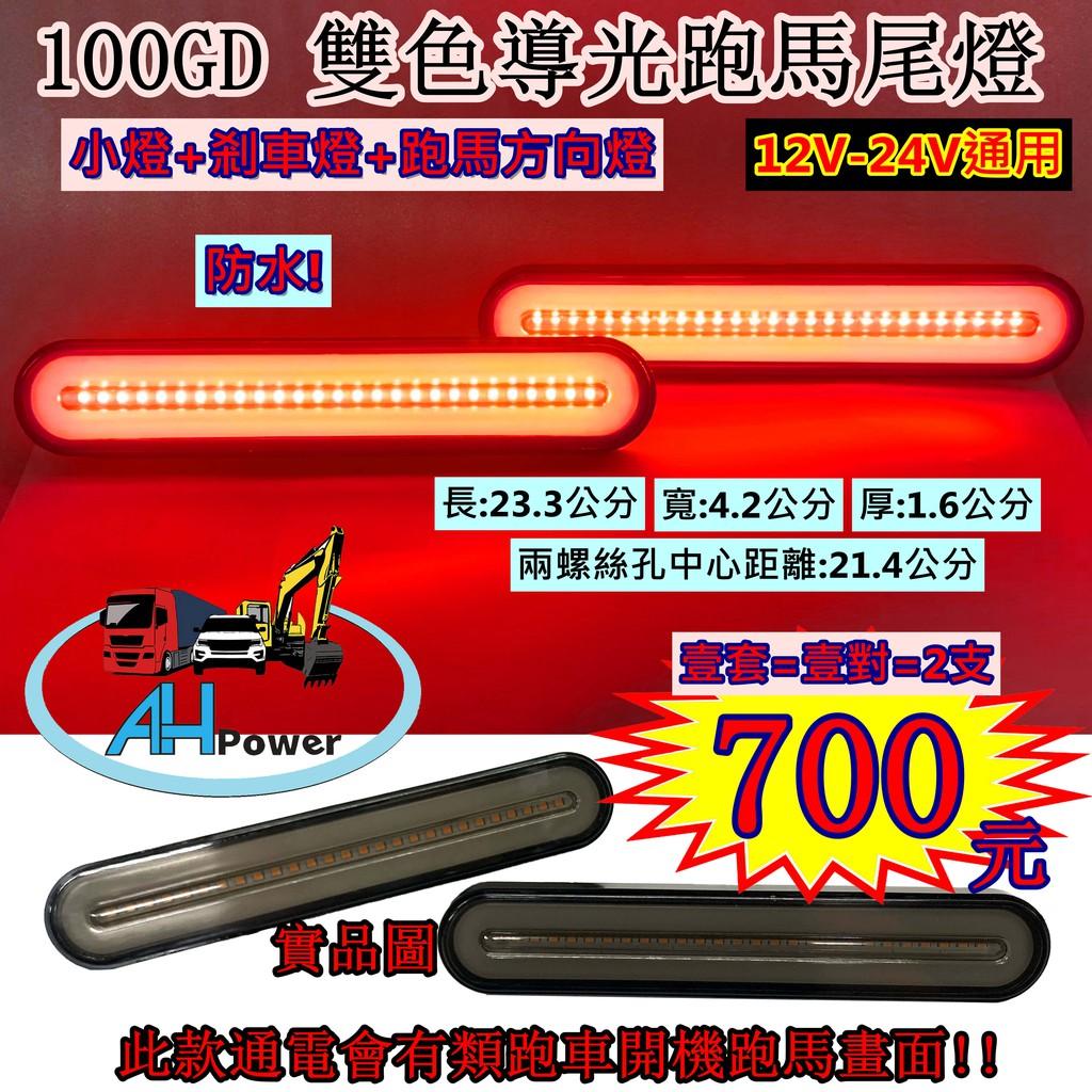 LED 100GD 雙色導光跑馬尾燈 12V 24V 貨車 卡車 皮卡 後燈 小燈 剎車燈 跑馬 方向燈 邊燈 側燈