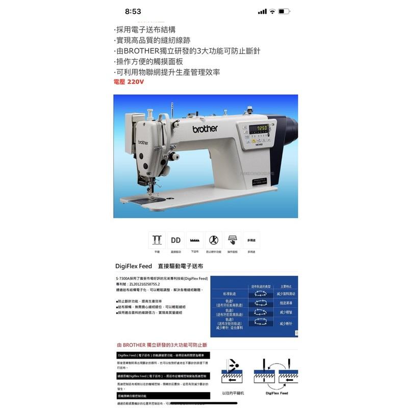 永昇縫紉;工業用兄弟牌7250電腦自動剪線縫紉機