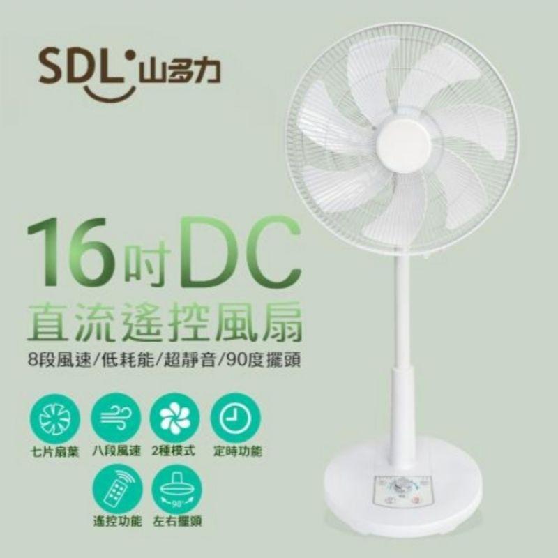 6免運-米蕥小舖 SDL 山多力 16吋遙控定時DC扇 八段風速