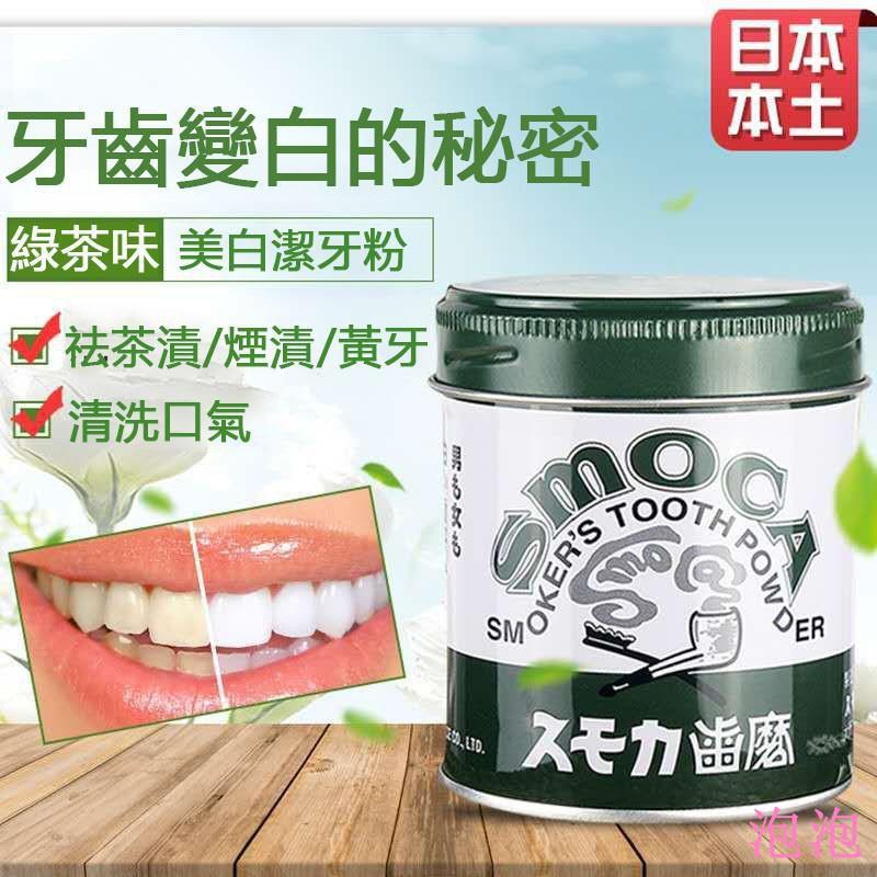 【多件優惠】日本斯摩卡SMOCA牙膏粉 洗牙粉 美白牙齒神器 去煙漬茶漬155G綠色的帶點綠茶味 紅色的薄荷味-青檸玉米