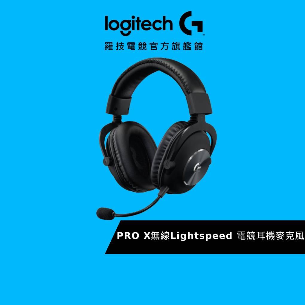 Logitech G 羅技PRO X 無線Lightspeed 電競耳機麥克風