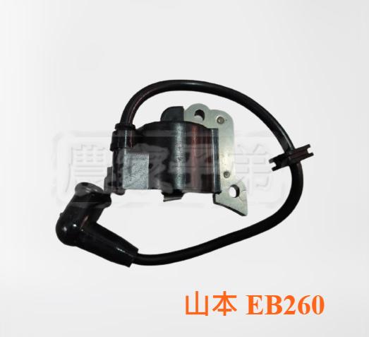 【農家子弟】 山本 EB260 高壓 點火線圈 吹風機 吹葉機