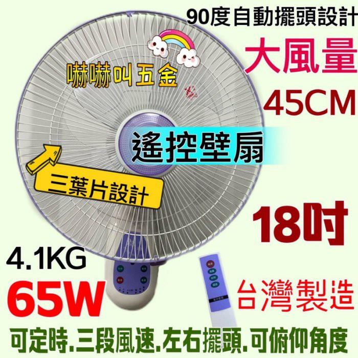 「嚇嚇叫五金」掛壁扇 太空扇 壁式通風扇 電風扇 壁掛扇 定時壁扇 (台灣製) 遙控電風扇 遙控掛壁扇 大風量 18吋