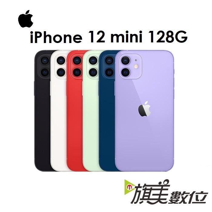全新未拆-台版公司貨)APPLE iPhone 12 mini 128G 5G手機 I12