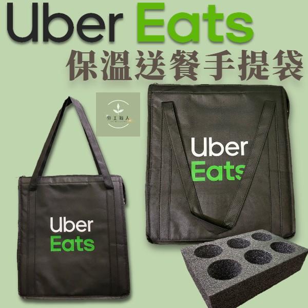 送餐好方便 Ubereats 提袋 有字 uber eats 保溫袋 手提袋 環保提袋組 ubereats