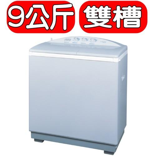 《可議價》TATUNG大同【TAW-91L】9公斤洗衣機