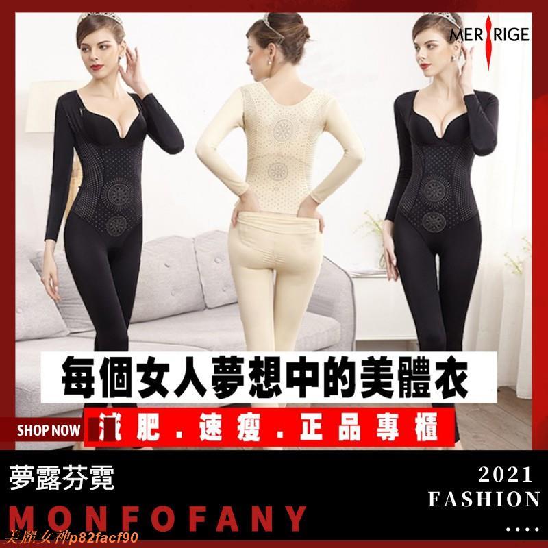 💕台灣直髮💕美人計塑身衣 長款塑身衣 一件式衣 塑身衣 後脫式 塑身美體 束腹提臀 產後束腹衣 塑身內衣