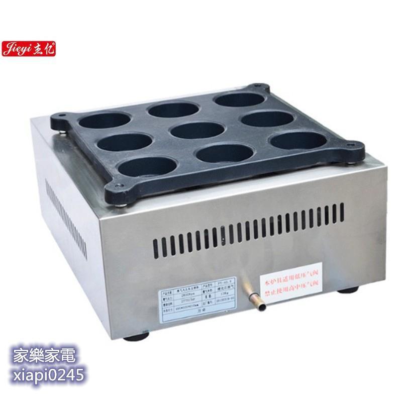【家樂】杰億燃氣9孔紅豆餅機 燃氣電熱紅豆餅機 FY-4B.R車輪餅機