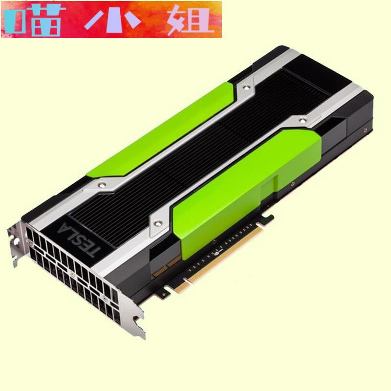 原裝英偉達NVIDIA TESLA K80顯卡24GB GPU加速運算卡AI深度學習卡