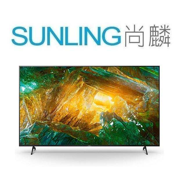 SUNLING尚麟 SONY 65吋 4K HDR 液晶電視 KD-65X8500G 新款 KD-65X8000H