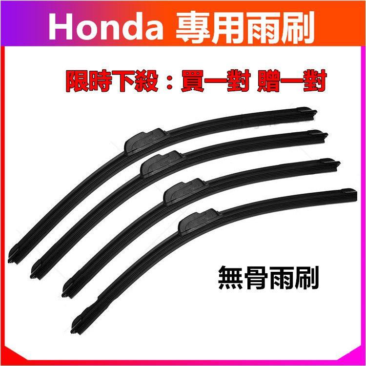 本田 Honda HRV CITY 喜美 CIVIC CRV FIT 原廠 雨刮  雨刷 雨刷器 雨刮膠條