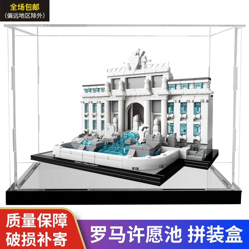 【展示盒】亞克力展示盒樂高21020 羅馬許愿池積木模型收納防塵盒透明防塵罩