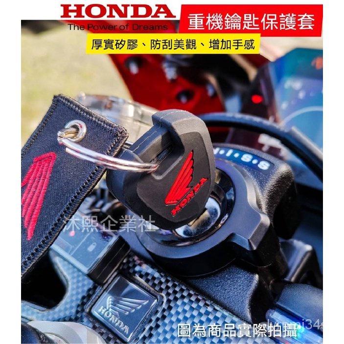 HONDA 重機鑰匙套【加厚版】台灣現貨◈CBR650R CB650R CB350 CBR500R 0uzH