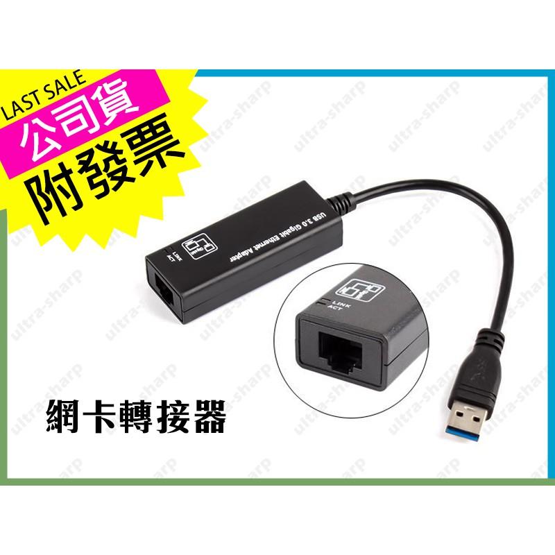 轉接器 轉網線 瑞昱USB3.0轉RJ45網線 台灣公司附發票 免驅動 超高速 USB轉網卡 支援安博小米盒子 URS