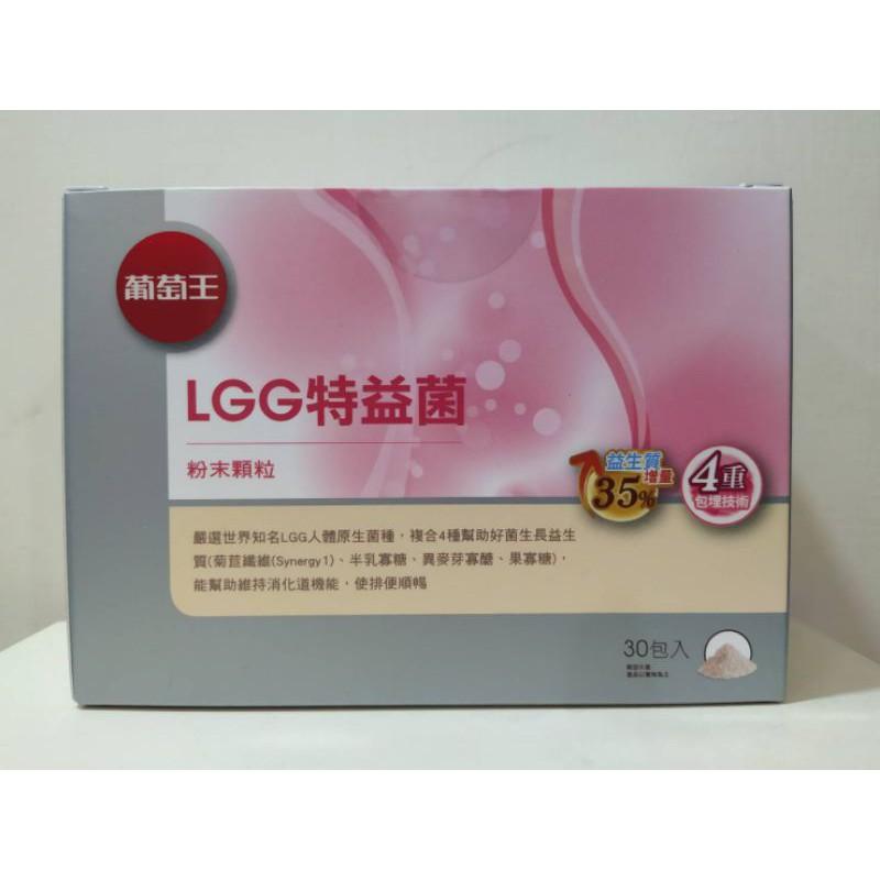 保證公司貨 現貨速寄 可刷卡 葡萄王 LGG 特益菌  益生菌 乳酸菌 150億 小綠人健康認證