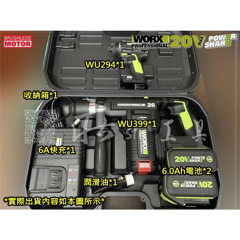 威克士 雙機 WORX WU399 無刷鎚鑽+WU294 空機 起子機 重型鎚鑽 無刷 電動鎚 電錘 無刷起子機