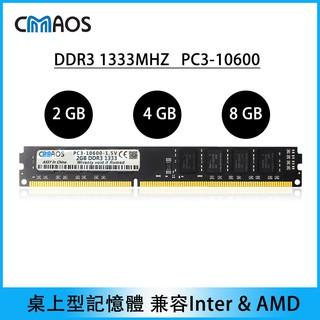 ddr3 4G 8G 2G  1333 桌上型記憶體 DDR3 8GB  PC3 桌電 桌機 RAM DIMM 原廠颗粒