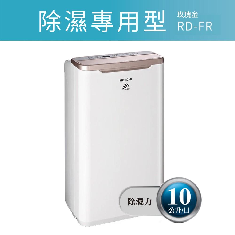 【HITACHI 日立】10公升一級能效除濕機—玫瑰金(RD-20FR)★可申請退貨物稅