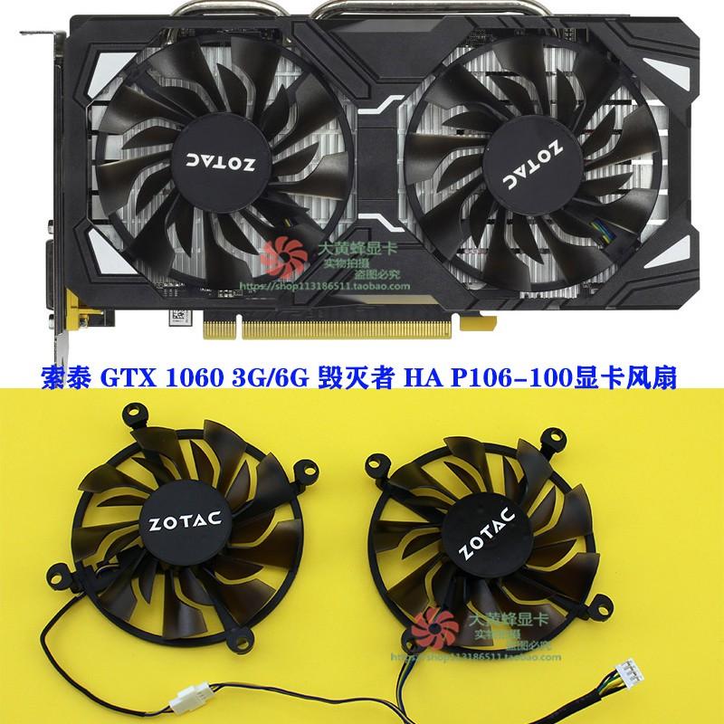 ZOTAC/索泰 GTX1060 3G/6G 毀滅者 P106-100 顯卡風扇 GA92S2H