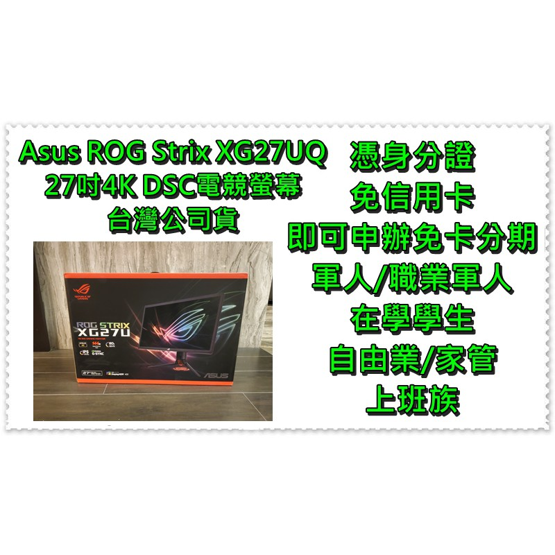 Asus ROG Strix XG27UQ 27吋4K 電競螢幕【軍人 學生 上班族 家管 自由業 免卡分期】