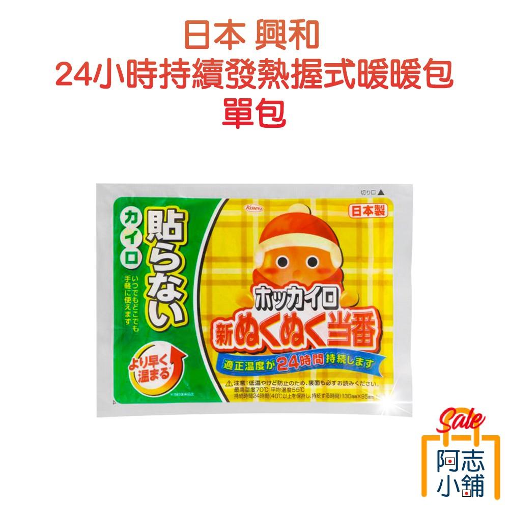 日本 Kowa興和 24小時持續發熱 握式暖暖包 手暖式暖暖包 (單包賣場) 阿志小舖