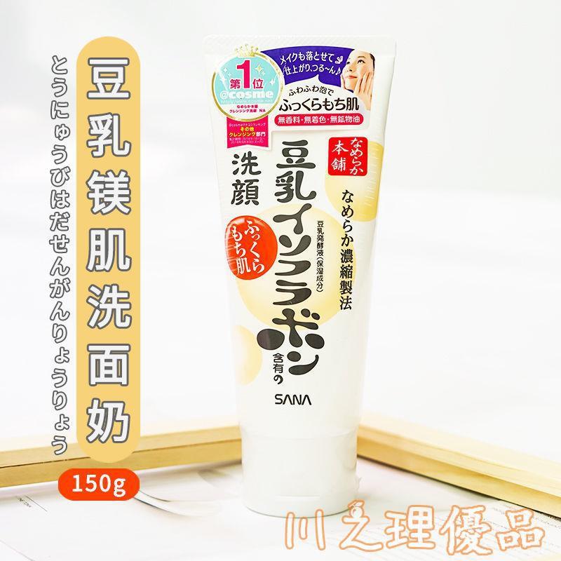 熱銷 日本SANA豆乳洗面奶女深層清潔補水保濕潔面乳150g孕婦敏感肌可用